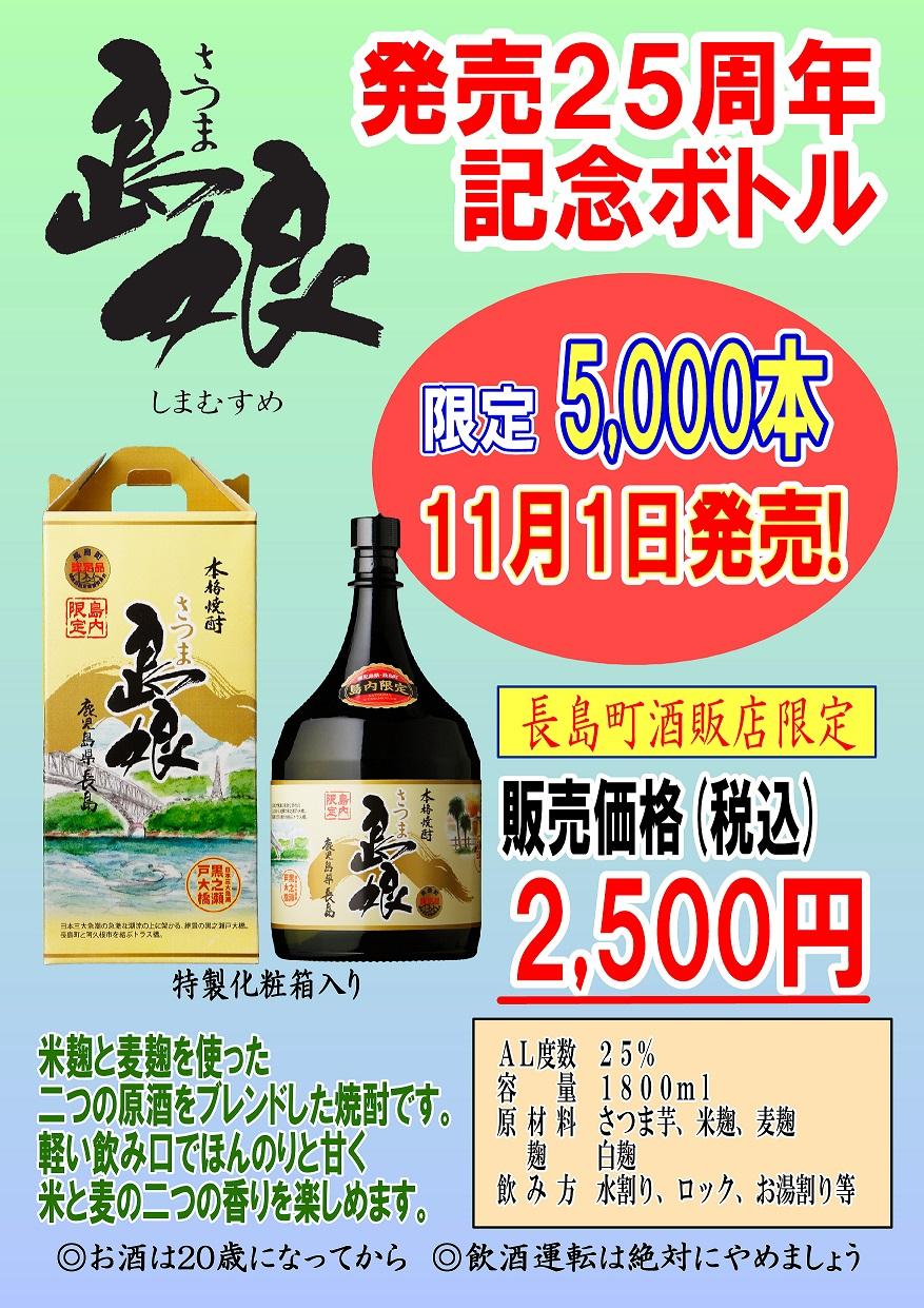 さつま島娘 発売25周年記念ボトル発売のお知らせ 長島研醸有限会社